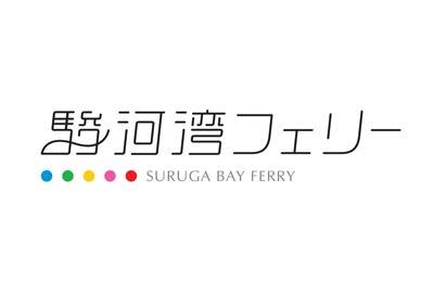 Reserva Suruga Bay Ferry fácil y segura